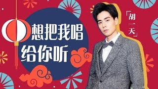 胡一天《想把我唱给你听》―春满东方・2018东方卫视春节晚会 Shanghai TV Spring Festival Gala【东方卫视官方高清】
