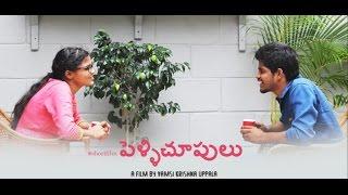 Short Film Pellichoopulu Telugu Short Film 2017