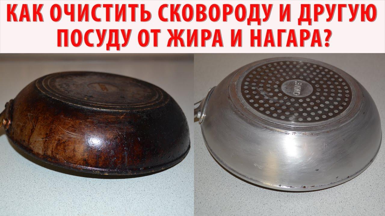 Очистить сковороду рецепт