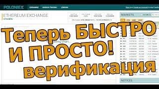 Верификация одобрена за 10 минут!! Изменения на Poloniex. Светлана Михайлова