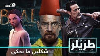 """#صاحي : """"طريلر"""" 10 - شكلين ما بحكي  !"""