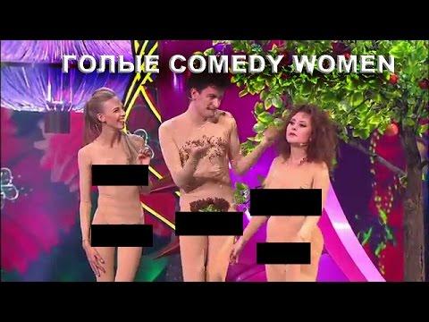 Голые фото comedy woman