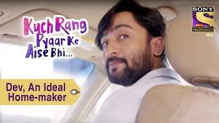 Your Favorite Character | Dev, An Ideal Home-maker | Kuch Rang Pyar Ke Aise Bhi