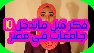 مي ابراهيم | فكر قبل ما تدخل 10 جامعات في مصر