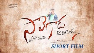 Salegadu Telugu Short Film 2017 By Y.Narendra Nadh    South Reels