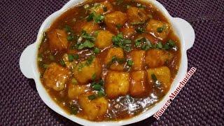 Paneer(cottage cheese) Manchurian(पनीर मंचूरियन)  Paneer Manchurian Gravy  - Swad Bemishal