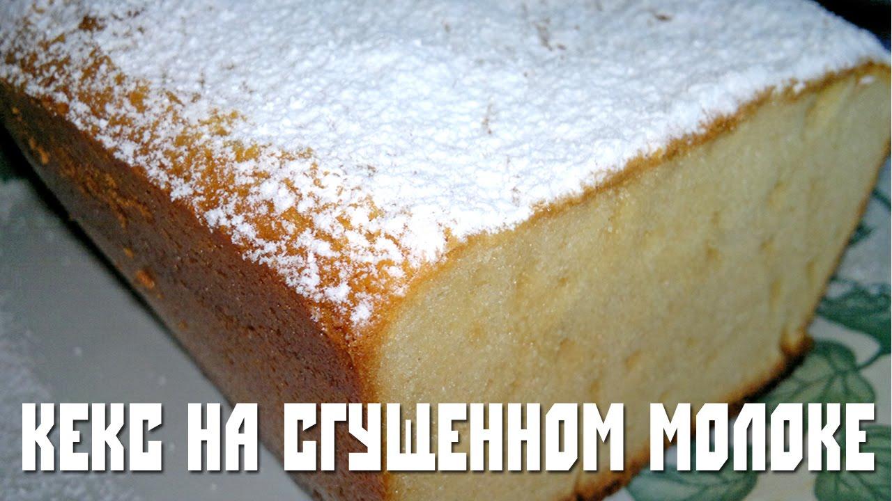 Рецепт кексов с сгущенкой