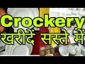 Azad Market Crockery wholesale Bazar // ...mp3