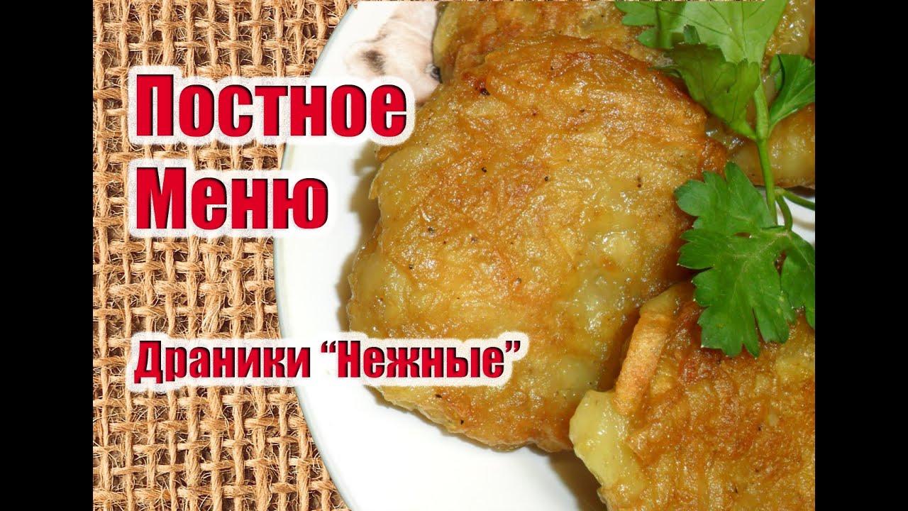 Драники рецепт из картошки постные рецепт с пошагово