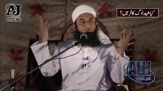 Molana Tariq Jameel Latest Bayan About Shia People Are Kafir or Muslim   26 September 2017