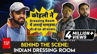 Indian Cricket Dressing Room | TSP