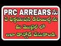 PRC ARREARS  How to download AP PRC ARRE...mp3