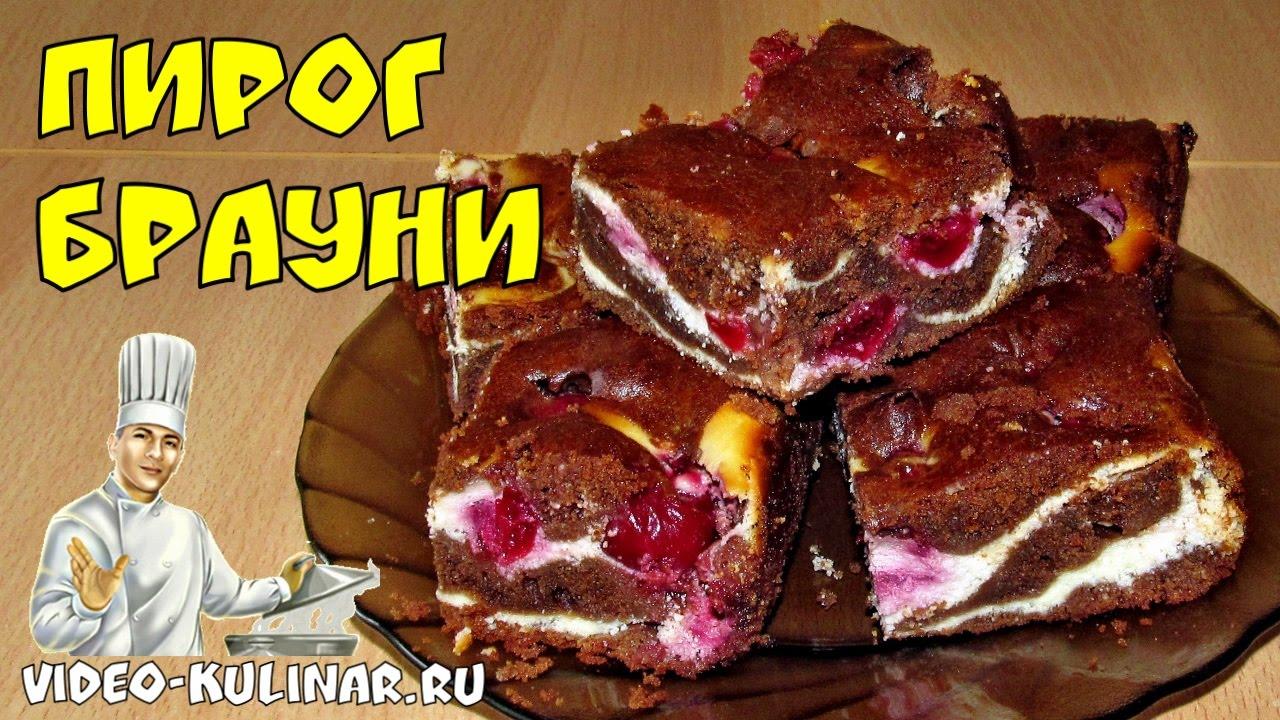 Пирог брауни с вишней рецепт с фото