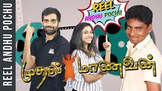 MUTHAL MAANAVAN | Reel Anthu Pochu Epi 28 | Old Movie Troll Review | Madras Central