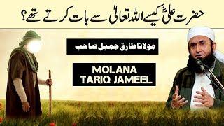 How Did Hazrat Ali RA Talk to Allah   Maulana Tariq Jameel Latest Bayan 30 January 2018