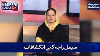 Seemal Raja Ke Inkishafat | Nadeem Malik Live | SAMAA TV | Best Clips