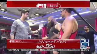 Exclusive talk with Pakistani Hulk Man | Ikhtilaf E Raye | 15 Feb 2018 | 24 News HD