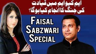 Faisal Sabzwari Special - Tonight With Fereeha - 13 February 2018   AbbTakk