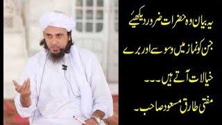 Namaz me Waswasi Aur Boray Khyalaat Anaa By Mufti Tariq Masood