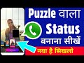 Puzzle Video Kaise Banaye | How To Make ...mp3