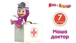 Маша и Медведь - Доктор Маша! Маша играет в доктора (Сборник - Все серии подряд)