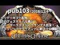 【UO pub103】#19 節分イベント�...mp3