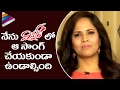 Anasuya Opens Up About Suya Suya Special...mp3