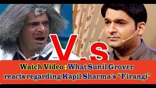 "Watch Video : What Sunil Grover reacts regarding Kapil Sharma's ""Firangi"""