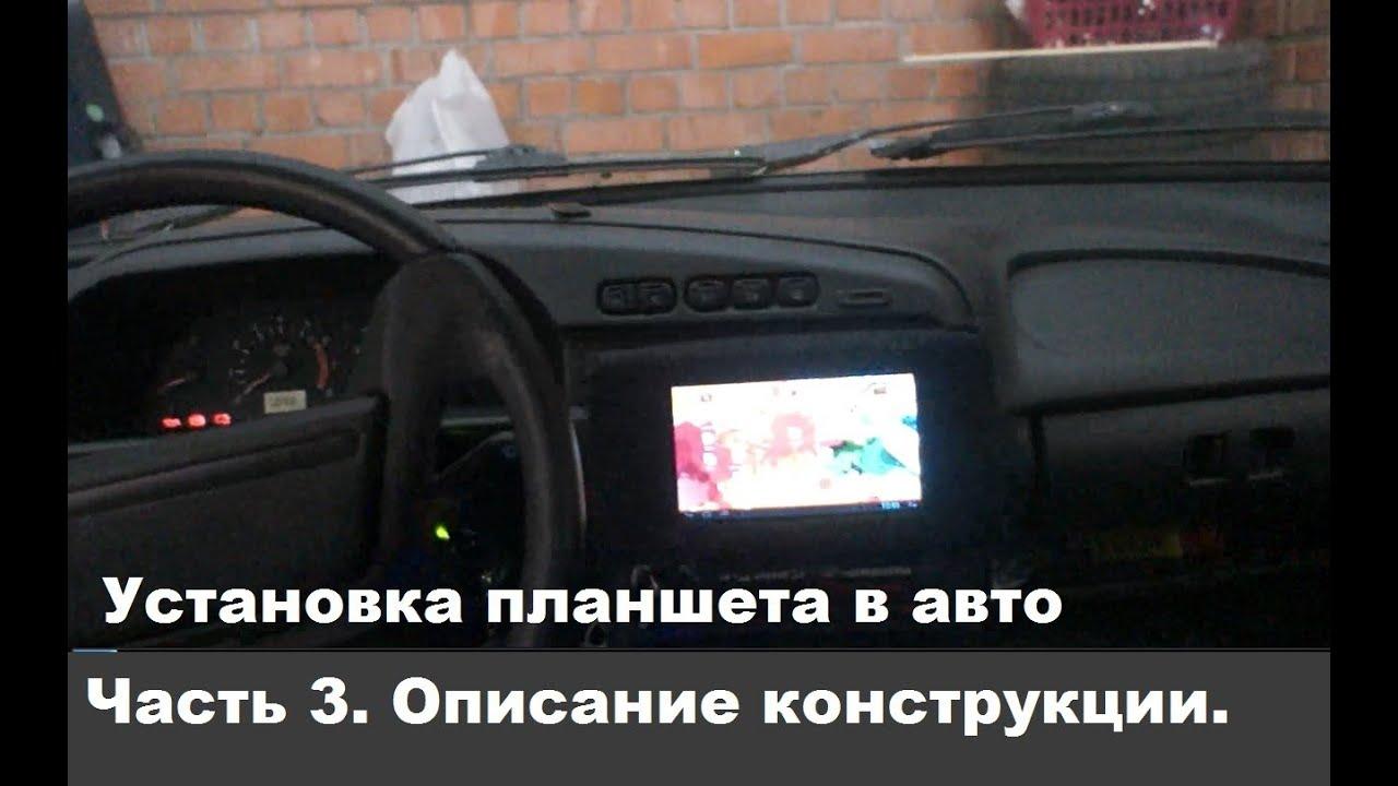 Держатель для планшета в авто своими руками