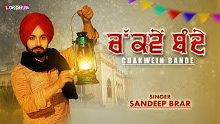 SANDEEP BRAR - Chakwein Bande (Full Song) | New Punjabi Song 2017 | Lokdhun Punjabi