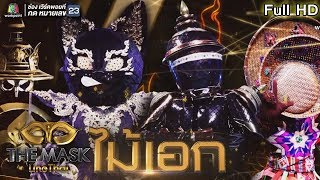 THE MASK LINE THAI   Semi-Final Group ไม้เอก   EP.9   20 ธ.ค. 61 Full HD