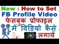 How to Set Video as Facebook Profile Pic...mp3