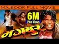 "New Nepali Full Movie - ""MAJBOOR""    Bir...mp3"