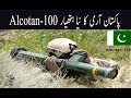 Pakistan acquired Instalaza Alcotan-100 ...mp3