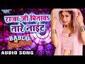 Raja Ji Bitaava Tare Night - Bablu Ki Du...mp3