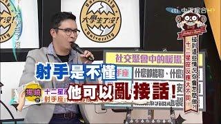 2015.03.18大學生了沒完整版 隱藏人格星座排行榜