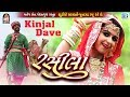 KINJAL DAVE | RASILA | RAJASTHANI SONG |...mp3