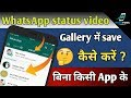 WhatsApp STATUS SUPER SECRET TRICK !! IN...mp3