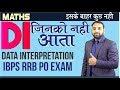 IBPS RRB PO | Data interpretation for IB...mp3