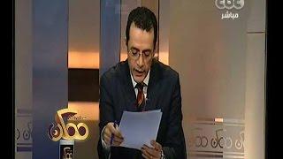 #ممكن | جولة إخبارية مع محمد عبد الرحمن | 8 أكتوبر 2014