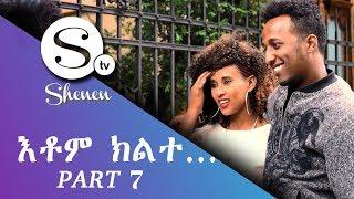 New Eritrean Film Drama 2017 - Etom Kilete (እቶም ክልተ...) - Part 7