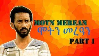 Eritrean Movie 2017 - Motn Merean [ሞትን መረዓን] PART 1- ERI Hub