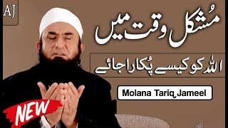 Allah in Difficult Times ! -- Molana Tariq Jameel Latest Bayan - Islamic Inspirational Stories