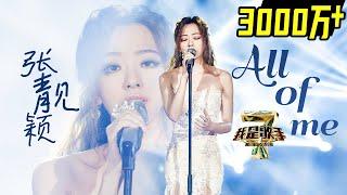 张靓颖 《All of Me》-《我是歌手 3》第九期单曲纯享 I Am A Singer 3 EP9 Song: Jane Zhang Performance【湖南卫视官方版】