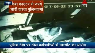 Two policemen steal money from toll booth in Mathura - Watch