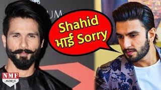 Kaminey वाले Comment को लेकर Finally Ranveer ने Shahid से मांग ली मांफी