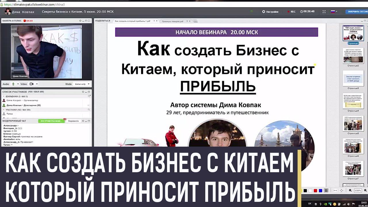 Как создать бизнес с Китаем, который приносит прибыль - Bayan.Tv - Bayana dair. - Video Portal