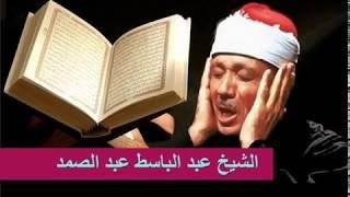 الرقيه الشرعيه للحسد والسحر - الشيخ عبد الباسط عبد الصمد