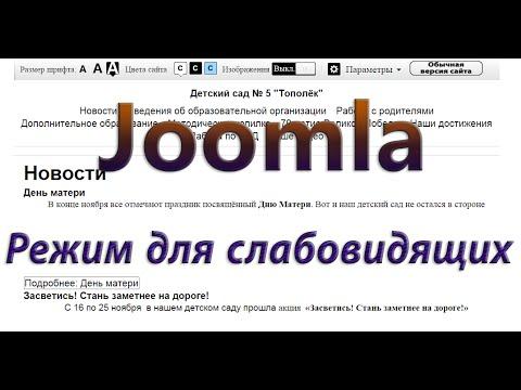 Как сделать версию для слабовидящих в joomla