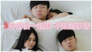 5件情侶一起睡不知道事情 - 5 Unknowns with sleeping lover